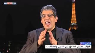 الجزائر.. تعديل الدستور بين التأجيل والانتقادات