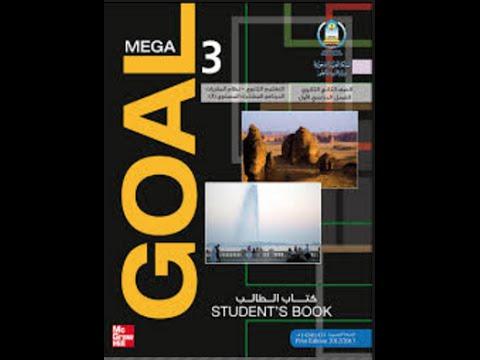 حل كتاب النشاط انجليزي ثاني ثانوي mega goal 3