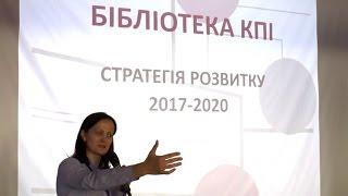 #BelkaSpace | Бруй Оксана. Стратегія розвитку бібліотеки 2017 - 2020