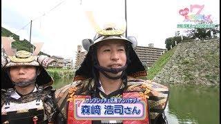 森﨑浩司が侍!?三原浮城まつりのみどころ.