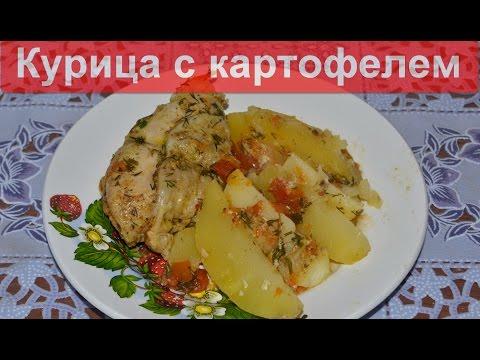 Курица с картошкой с майонезом и чесноком в мультиварке