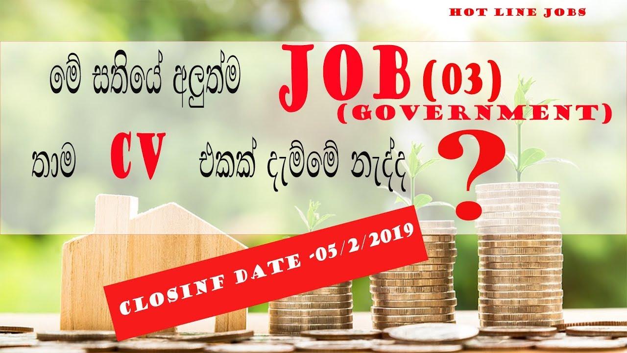 sri lanka government job vacancy & application this week 2019