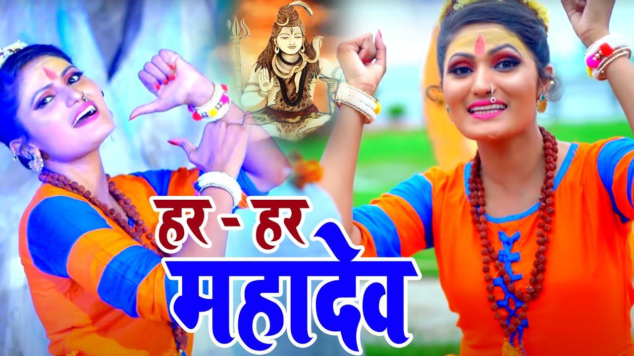 #VIDEO - #Antra Singh Priyanka का धमाल मचाने वाला काँवर गीत | हर - हर महादेव | New Bolbam Songs 2020