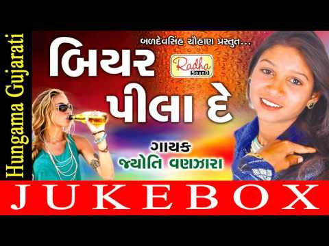 Gujarati 2016 New Songs || Coca cola na Pepsi Cola || Jyoti Vanjara || Party Song