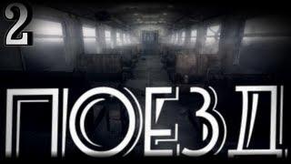 Indie-Horror - Поезд [The Train] #2 [Финал]