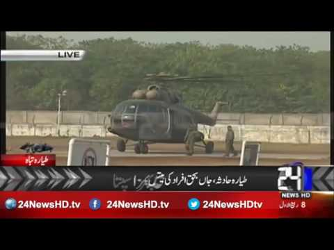 Dead bodies of PK661 transferred to Islamabad Hospital in Army helicopter