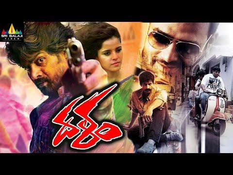 Dalam Telugu Full Movie | Naveen Chandra, Piaa Bajpai | Sri Balaji Video