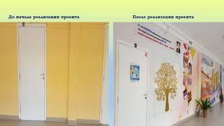 ПРОЕКТ МБОУ Школа №5