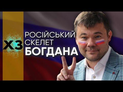 Як Богдан допоміг Росії у газовій справі