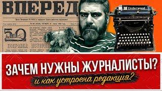 Как устроена редакция? Зачем нужна журналистика СССР? Кто такой Сергей Довлатов?| Краткое содержание