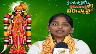 Thiruppavai Vratham - Day 1 - Manjula Sri