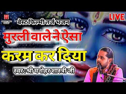 न्यू फिल्मी तर्ज भजन, मुरली वाले ने ऐसा करम कर दिया,श्री मनोहर शास्त्री जी(मोनू महाराज) Hindi Bhajan