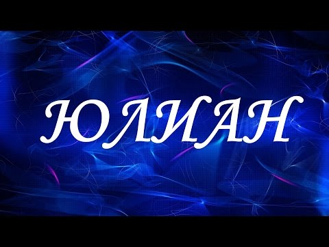 Значение имени Юлиан. Мужские имена и их значения