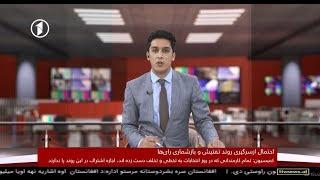 Afghanistan Dari News. 16.11.2019 خبرهای شامگاهی افغانستان