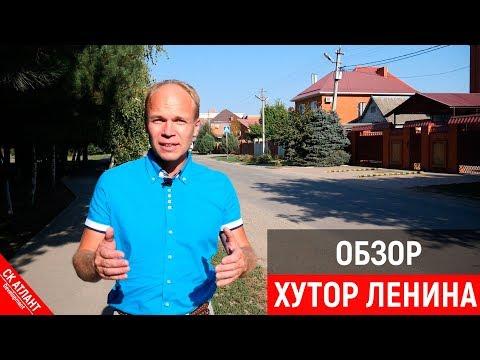 Обзор Хутор Ленина | Переезд в Краснодар