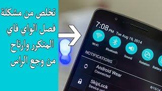 حل جذري لمشكلة فصل او انقطاع شبكة الواي فاي المتكرر في هاتف الاندرويد بدون برامج