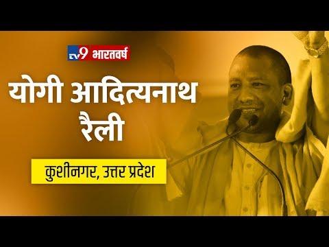 Yogi Adityanath Public Rally at Kushinagar, Uttar Pradesh   Loksabha Elections 2019