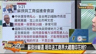 擬取消印花稅 柯:亂開選舉支票.不負責任 新聞大白話 20190808