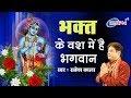 Download MOST POPULAR KRISHNA BHAJAN: भक्त के वश में है भगवान : BHAKT KE VASH ME BHAGWAN MP3 song and Music Video