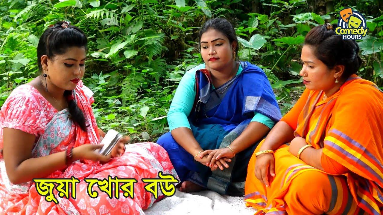 ভাদাইমা গুরুপের রবি চেংগুর কৌতুক -জুয়া খোর বউ    Jua Khor Bow    New Bangla Koutuk 2020
