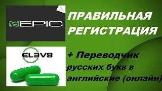 Bepic Правильная Регистрация Elev8 Как Зарегистрироваться в Компании Биэпик Элев8
