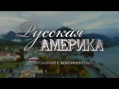 RUSSIAN AMERICA. FAREWELL TO THE CONTINENT (ENG SUB)
