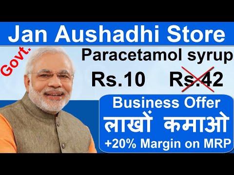 25000 Rs. महिना कमाओ || Pradhan Mantri Jan Aushadhi Yojana - PMJAY (Jan Aushadhi Kendra खोलो)
