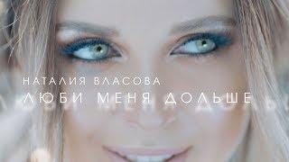 Смотреть клип Наталия Власова - Люби Меня Дольше