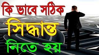 সঠিক সিধান্ত কি ভাবে নেবেন | How to take the right decision | success motivational video in bangla