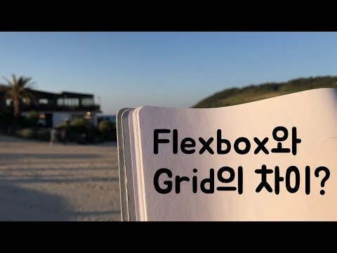 CSS Flexbox와 Grid의 차이점 간략하게 정리해보기