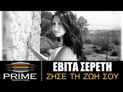 Εβίτα Σερέτη - Ζήσε Τη Ζωή Σου || Evita Sereti - Zise Ti Zoi Sou (New Song 2018)