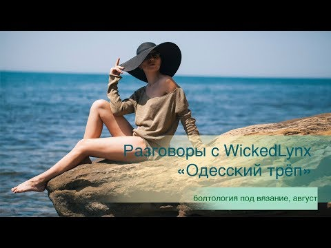 Разговоры с WickedLynx. «Одесский треп»