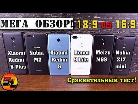 МЕГА ОБЗОР! Xiaomi Redmi 5   5+   Nubia M2   Z17 mini   Meizu M6S   Honor 9 Lite! Что выбрать?