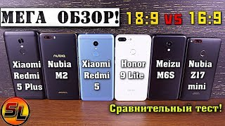 МЕГА ОБЗОР! Xiaomi Redmi 5 | 5+ | Nubia M2 | Z17 mini | Meizu M6S | Honor 9 Lite! Что выбрать?