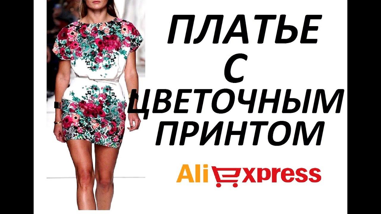 Платья С Цветами Магазин