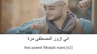 Maher Zain Muhammad Waheshna Terjemahan MP3