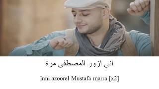 Maher Zain - Muhammad (Pbuh) Waheshna  (واحشنا) Terjemahan