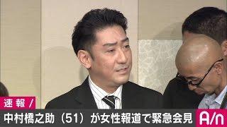 中村橋之助・不倫騒動!妻・三田寛子「妻のかがみ対応!」いい人すぎる…...