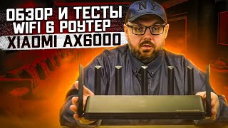WIFI 6 ROUTER XIAOMI AX6000 REVIEW AND TESTS ON THE INTERNET IN 2.5 GIGABITS. REVIEW # 1