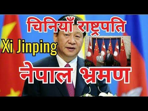 चिनियाँ राष्ट्रपति सी चिनफिङ नेपाल अाउँदै | Chinese president Xi Jinping's Nepal visit