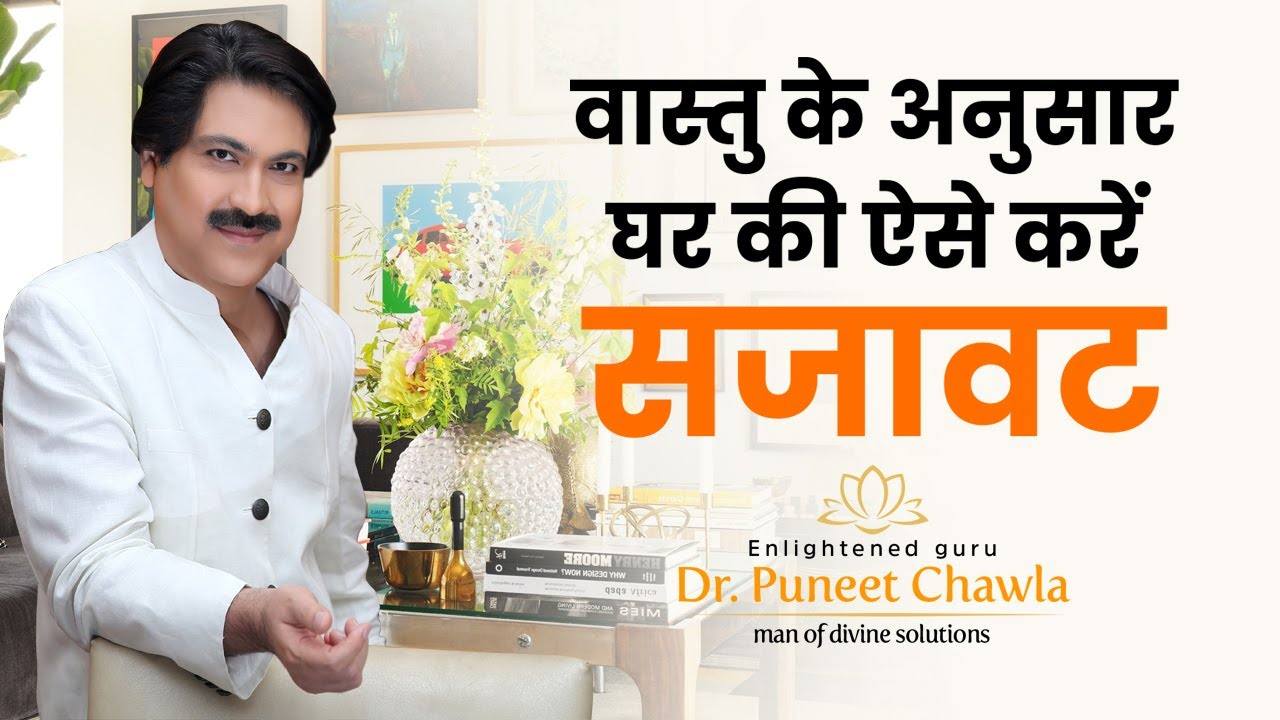 How To Decorate Your House Using Vastu Guidelines? Vastu Solution