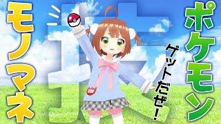 【小山内めい謎ものまね劇場】ポケモン技モノマネ!