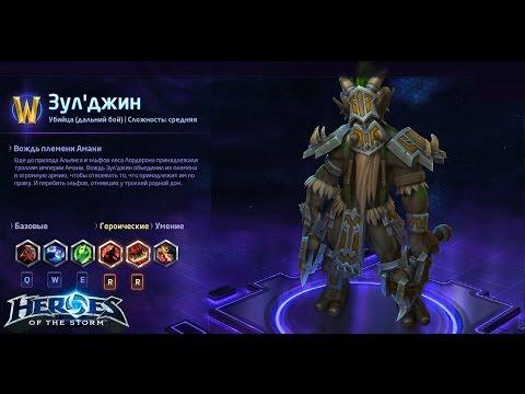 видео: heroes of the storm/Герои шторма. pro gaming. Зулджин. АОe dd билд на топоры.