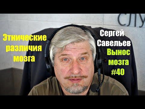 Смотреть Сергей Савельев