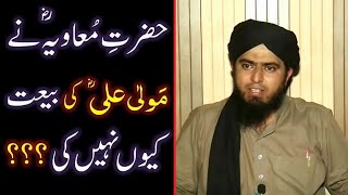 Hazrat MOAVIAH رضی اللہ عنہ nay Maola ALI علیہ السلام ki BAIT kewn NAHIN ki the ???