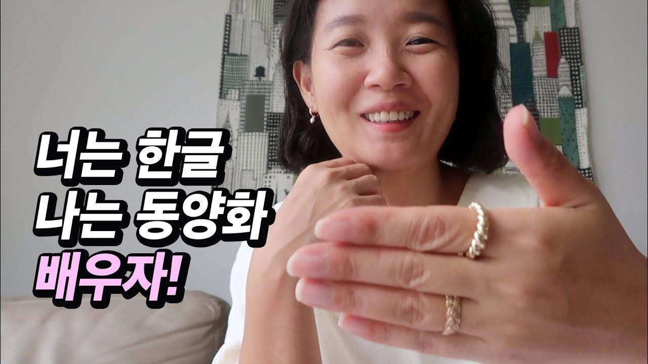 나는 동양화를 배우고💛너는 한글을 배우렴! 취미생활 ㅣ안나루이사 주얼리(Analuisa) ㅣHCMC JUBU