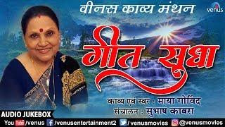 Maya Govind | Geet Sudha | गीत सूधा | Venus Kavya Manthan | Kavi Sammelan