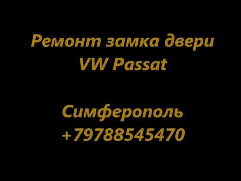 Ремонт дверных замков автомобилей Volkswagen 79788545470 Симферополь