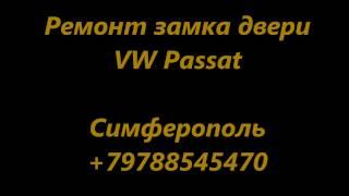 Ремонт дверных замков автомобилей Volkswagen  +79788545470 Симферополь
