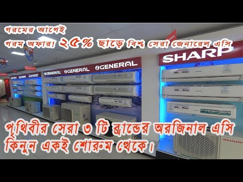 Best Place to Buy Branded Air Conditioner in Bd | Dhaka | Bangladesh